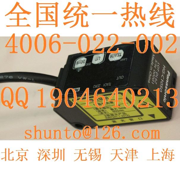 日本松下激光位移传感器型号HG-C1050进口激光位移传感器品牌Panasonic小型激光测距传感器CMOS